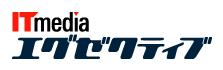 ITmediaExecutive_logo.jpg